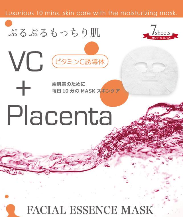 VC&プラセンタマスク-7P