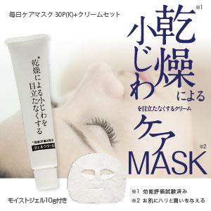 毎日ケアマスク30P(K)+クリーム