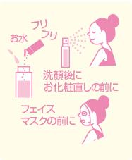 洗顔後にお化粧直しの前に フェイスマスクの前