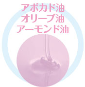 アボカド油オリーブ油アーモンド油