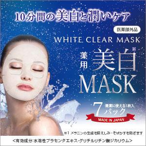 ホワイトクリアマスク