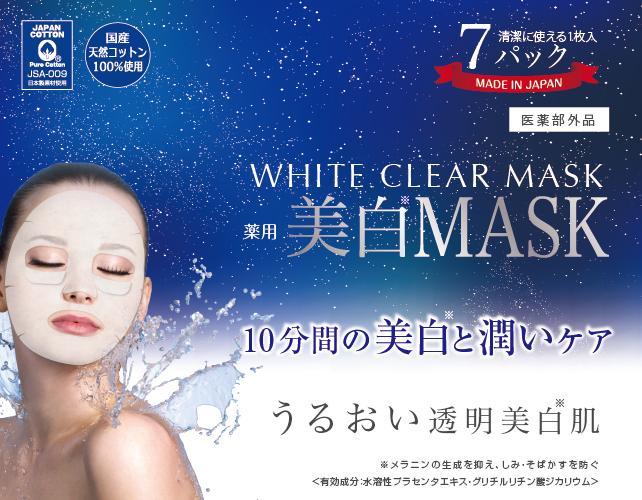 10分間の美白と潤いケア うるおい透明美白肌