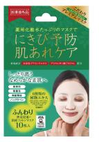 アクネピュアスキン フェイスマスク10P