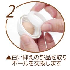 白い抑えの部品を取りボールを交換します
