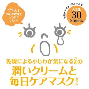 デイリーマスク30P(K)+ クリームセット