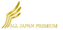 オール・ジャパンプレミアム