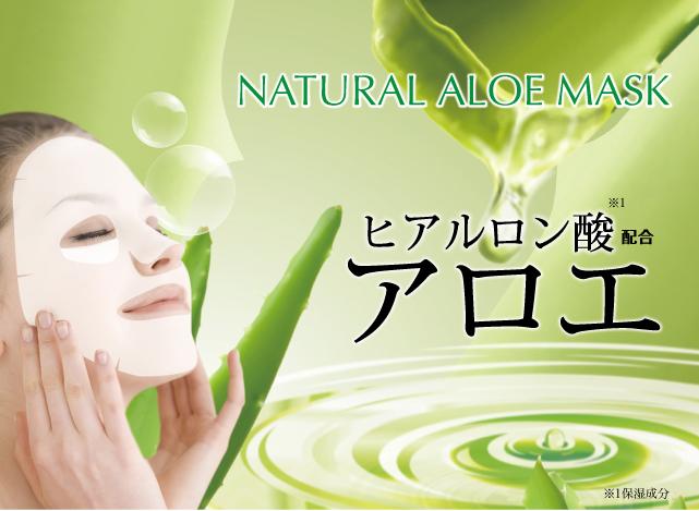 ナチュラルアロエマスク ヒアルロン酸