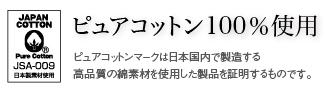 ピュアコットンマークは日本国内で製造する 高品質の綿素材を使用した製品を証明するものです。