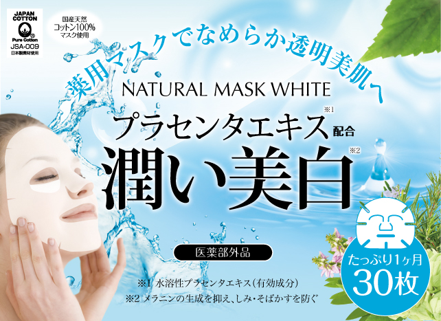 薬用マスクでなめらか透明美肌へ