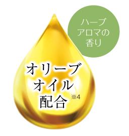 オリーブ オイル 配合  ハーブアロマの香り