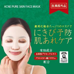 アクネピュアスキン フェイスマスク -10P