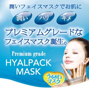 プレミアムグレード ヒアルパックマスク-12P